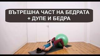 Тренировка с топка за долна част на тялото с акцент вътрешна част на бедрата, 6 минути