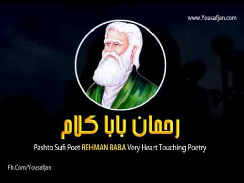 rahman baba kalam full video