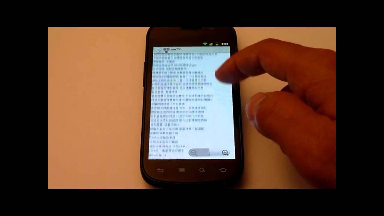 香港報紙 - Android - YouTube