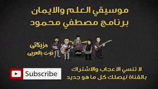 موسيقي العلم والايمان برنامج د مصطفي محمود ( النوته الموسيقية بالعربي )