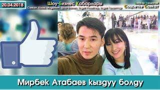 Мирбек Атабаев кыздуу болду | Шоу-Бизнес KG