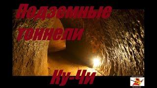 Подземные тоннели Ку-Чи. Документальный фильм.(Озвучка на русском).