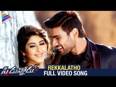 Rekkalatho Chukkalakegira Video Song | Speedunnadu Telugu Movie | Bellamkonda Sreenivas | Sonarika
