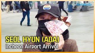 AOA(에이오에이) 설현, 공항을 수놓는 런웨이 [WD영상]