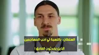 اشهر 10 قصف جبهات من زلاتان ابراهيموفيتش ! ( جديد)