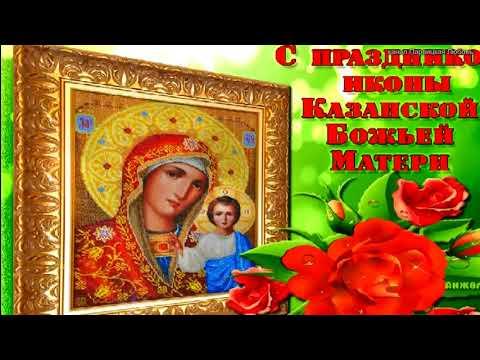 Поздравления с Днем Казанской иконы Божией Матери. Поздравление с Казанской Божией Матерьи - Видео на ютубе