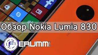 nokia Lumia 830 полный обзор. Все особенности смартфона Nokia Lumia 830 от FERUMM.COM