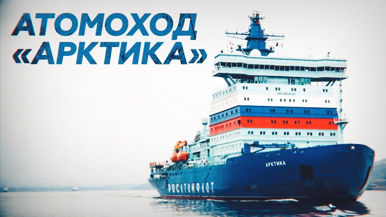 Ледокол «Арктика» вошёл в состав российского атомного флота