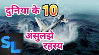 10 Biggest Unsolved Mysteries Ever (HINDI) | दुनिया के दस अनसुलझे रहस्य