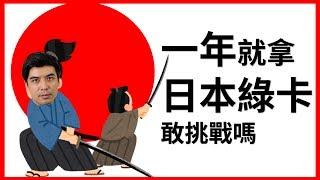 一年拿日本綠卡?來挑戰看看吧!日本政府放寬永住權移民究竟有沒有誠意呢? 好倫   好日本 #7