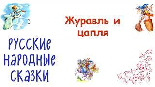 Сказка AndquotЖуравль и цапляandquot - Русские народные сказки - Слушать