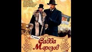 Савва Морозов 3 серия Детектив,Драма,Биография