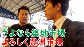 【東京2】築地市場・豊洲市場 引越し見学ツアー 10/9-101