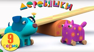 Деревяшки - Качели - Серия 9 - развивающий мультик для малышей