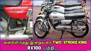 அன்றிலிருந்து இன்றுவரை TWO  STROKE KING Yamaha RX100 பற்றி...