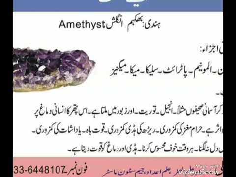 amethyst gemstone benefits amp price in pakistan gemstone