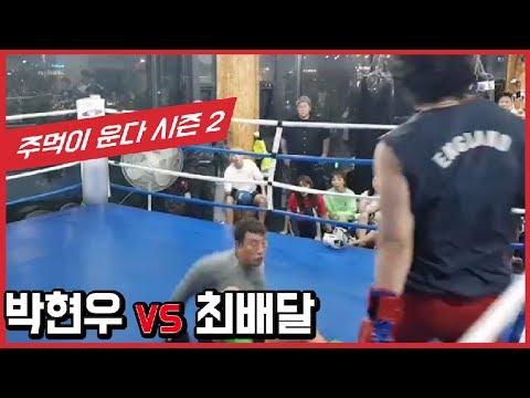 [부산협객] 박현우를 이긴 193cm 최배달?