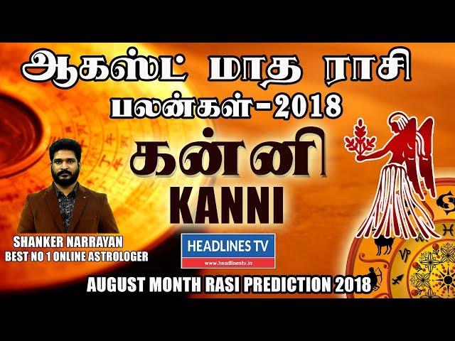 Virgo August 2018 Horoscope   Kanni Rasi Palan August 2018   ?????? ????? ????? ???? ????