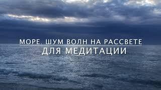 Море. Шум моря. Рассвет. Восход солнца. Звуки природы.