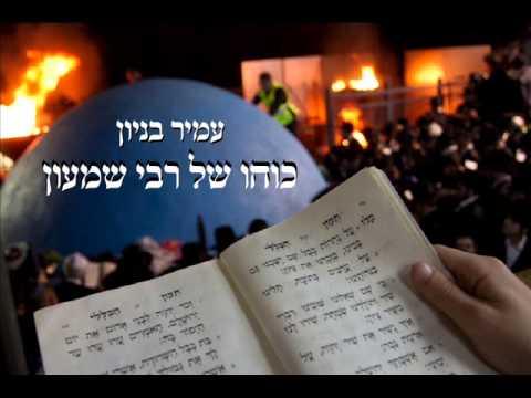 עמיר בניון כוחו של רבי שמעון Amir Benayoun