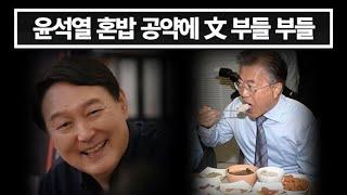 윤석열 혼밥 공약에 文 부들 부들...예능 출연 평가 극과 극