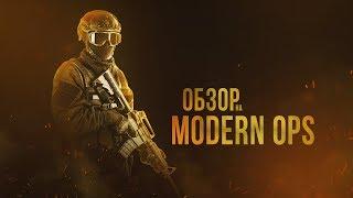 Обзор на Modern Ops - ЛУЧШАЯ ИГРА НА АНДРОИД В 2018 ГОДУ?