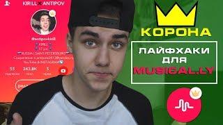СОВЕТЫ и ЛАЙФХАКИ для Musical.ly | Как я получил КОРОНУ?