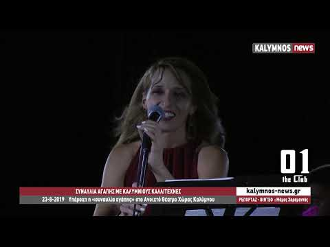 23-8-2019 Υπέροχη η «συναυλία αγάπης» στο Ανοιχτό Θέατρο Χώρας Καλύμνου