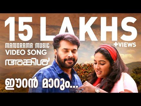 aravindante athidhikal mp3 songs download 128kbps