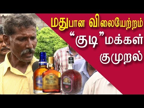 pay hike for government workers & Liquor prices hike | survey | tasmac comedy | tasmac funny| redpix
