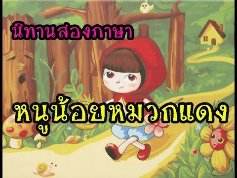 นิทานก่อนนอน หนูน้อยหมวกแดง  | The little red riding hood | นิทาน 2 ภาษา