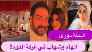 فيديو من غرفة النوم ل الهام الفضالة و شهاب جوهر : الليلة دوري ! وزوجته ترد : لو فيه خير