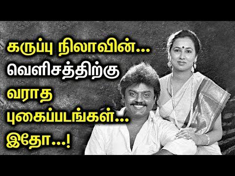 Vijayakanth's Childhood | Marriage | Family Unseen Photos.