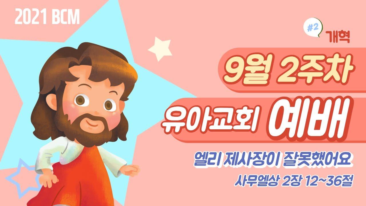 [BCM 유아교회 예배] 2021년 9월 12일 유아교회 예배영상