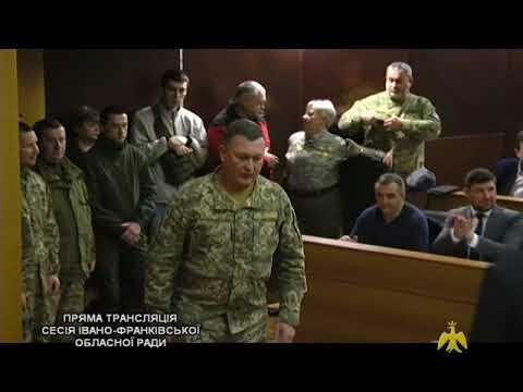 Сесія Івано-Франківської обласної ради 16-02-2018 (1)