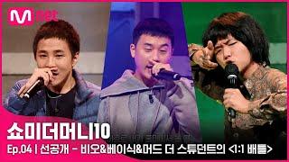 [ENG] [SMTM10/4회 선공개] 화제의 중심, 비오&베이식&머드 더 스튜던트의 〈1 1…