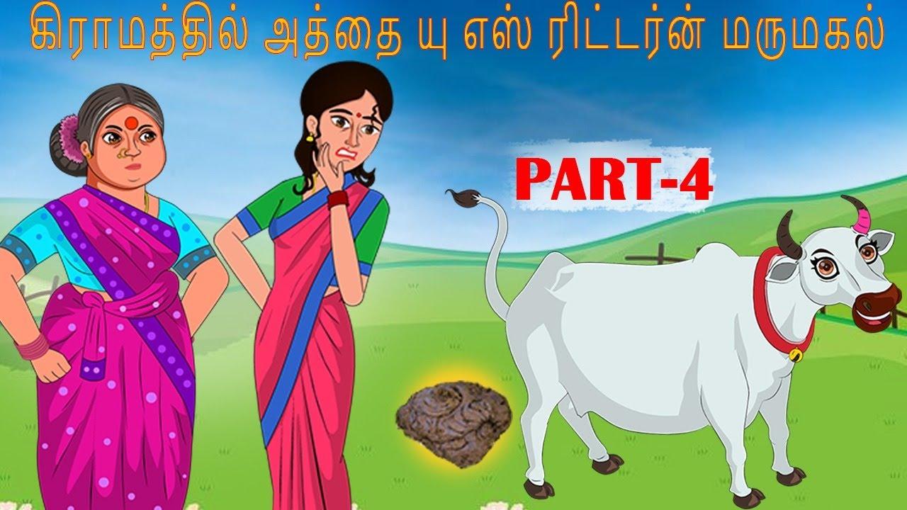 விதேசி மருமகள் 4 | மாமியார் vs மருமகள் | tamil stories | Tamil Kathaigal | Tamil Comedy videos