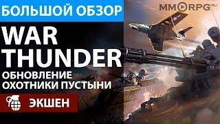 War Thunder. Обновление