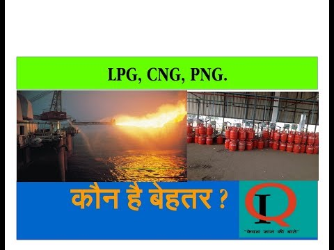 Diffrence between LPG,CNG and PNG (Explined In Hindi)-कौन है बेहतर ?