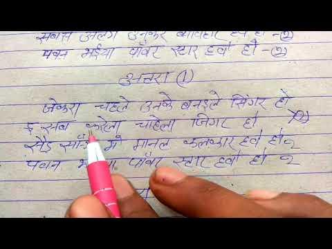 पवन-सिंह-के-fans-के-लिए-||-bola-ka-bhav-ba-tohar-lichi-ke-ho-||-bhojpuri-gana-likha-hua-||-2020