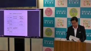 平成29年8月1日(火曜日)市長記者会見