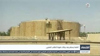 التلفزيون العربي | النفط يستقر بعد بيانات قوية للطلب الصيني