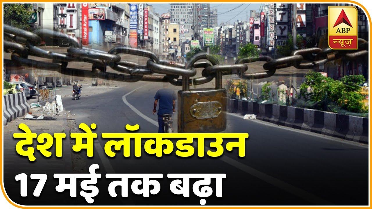 Lockdown 17 मई तक बढ़ाया गया | ABP News Hindi