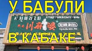 Хуньчунь  ✅ Недорогой ресторан 🍗 Хого самовар Старушка Сычуань в Хуньчуне