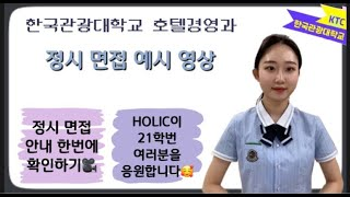 한국관광대학교 호텔경영과 정시 면접 예시 영상
