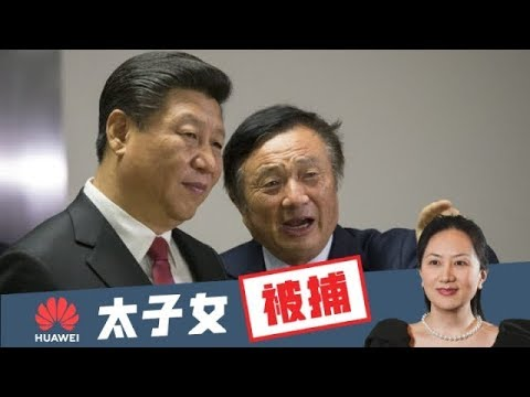 《石涛聚焦》『华为危机』华为间谍嫌疑人-王伟晶声明无罪 说给任正非还是习近平 任正非天下第一人:公开声明『华为从未接到、也不会服从中共政府命令』