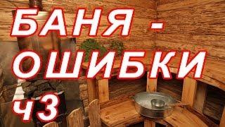 видео Баня из пеноблоков: основные рекомендации