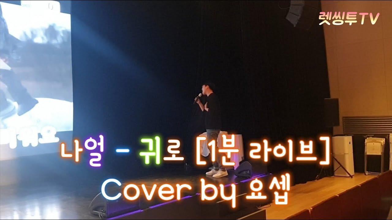 [1분 라이브] 나얼 - 귀로 Cover by 요셉ㅣ10년째 나얼 광팬인 일반인의 짧고 굵은 라이브