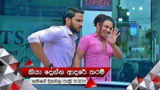 ස්නේහා නිර්වාන්ට කරන්න යන දේ | Kiya Denna Adare Tharam | Sirasa TV Thumbnail