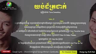 យប់ដ៏ត្រជាក់ - ថេណា - yob dor tro jeak - tena - chord and lyric - tena new song 2017